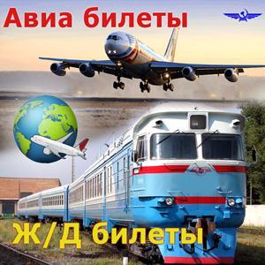 Авиа- и ж/д билеты Старощербиновской