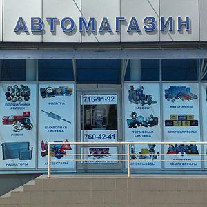 Автомагазины Старощербиновской