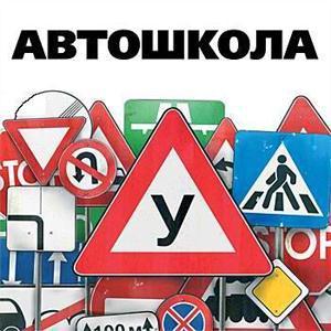 Автошколы Старощербиновской