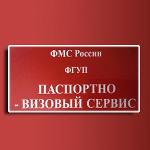 Паспортно-визовые службы Старощербиновской