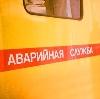 Аварийные службы в Старощербиновской