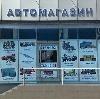 Автомагазины в Старощербиновской