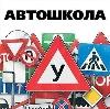 Автошколы в Старощербиновской