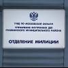 Отделения полиции в Старощербиновской