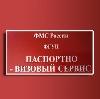 Паспортно-визовые службы в Старощербиновской