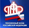 Пенсионные фонды в Старощербиновской