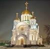 Религиозные учреждения в Старощербиновской