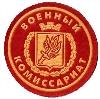 Военкоматы, комиссариаты в Старощербиновской