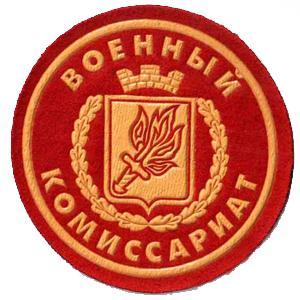 Военкоматы, комиссариаты Старощербиновской